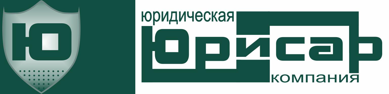 Логотип компании Юрисар